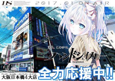 【HS】日本橋店ポスター2_宣伝用